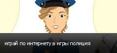 играй по интернету в игры полиция