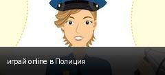 играй online в Полиция
