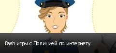 flash игры с Полицией по интернету