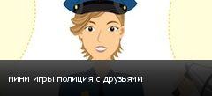 мини игры полиция с друзьями
