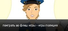 поиграть во флеш игры - игры полиция