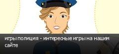 игры полиция - интересные игры на нашем сайте