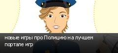 новые игры про Полицию на лучшем портале игр
