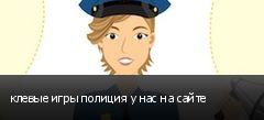 клевые игры полиция у нас на сайте