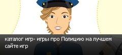 каталог игр- игры про Полицию на лучшем сайте игр