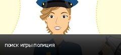 поиск игры полиция