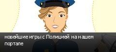 новейшие игры с Полицией на нашем портале