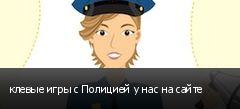 клевые игры с Полицией у нас на сайте
