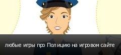 любые игры про Полицию на игровом сайте