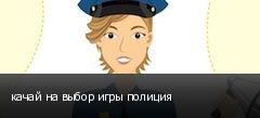 качай на выбор игры полиция