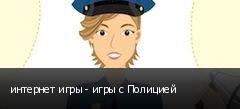 интернет игры - игры с Полицией