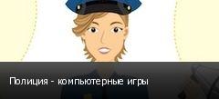Полиция - компьютерные игры