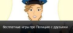 бесплатные игры про Полицию с друзьями