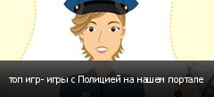 топ игр- игры с Полицией на нашем портале
