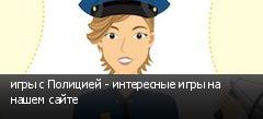 игры с Полицией - интересные игры на нашем сайте