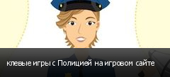 клевые игры с Полицией на игровом сайте