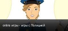 online игры - игры с Полицией