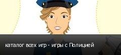 каталог всех игр - игры с Полицией
