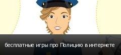 бесплатные игры про Полицию в интернете