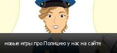 новые игры про Полицию у нас на сайте