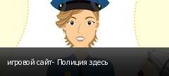 игровой сайт- Полиция здесь
