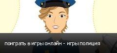 поиграть в игры онлайн - игры полиция