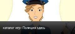 каталог игр- Полиция здесь