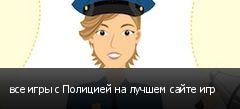 все игры с Полицией на лучшем сайте игр