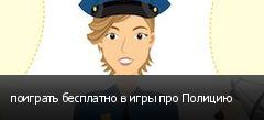поиграть бесплатно в игры про Полицию