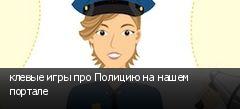 клевые игры про Полицию на нашем портале