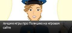 лучшие игры про Полицию на игровом сайте