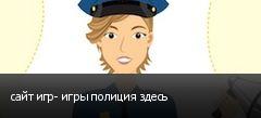 сайт игр- игры полиция здесь