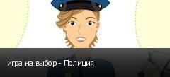 игра на выбор - Полиция