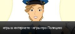 игры в интернете - игры про Полицию