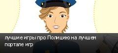 лучшие игры про Полицию на лучшем портале игр