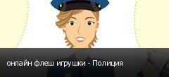 онлайн флеш игрушки - Полиция