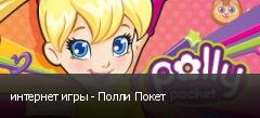 интернет игры - Полли Покет