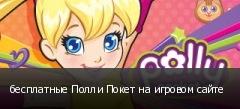 бесплатные Полли Покет на игровом сайте