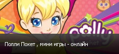 Полли Покет , мини игры - онлайн
