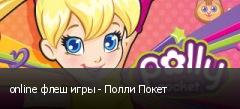 online флеш игры - Полли Покет