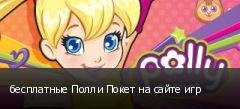 бесплатные Полли Покет на сайте игр