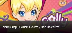 поиск игр- Полли Покет у нас на сайте