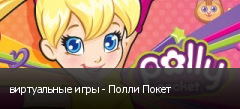 виртуальные игры - Полли Покет