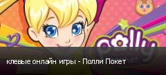 клевые онлайн игры - Полли Покет