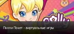 Полли Покет - виртуальные игры
