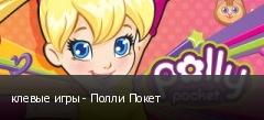 клевые игры - Полли Покет
