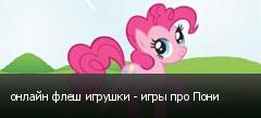 онлайн флеш игрушки - игры про Пони