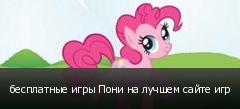 бесплатные игры Пони на лучшем сайте игр