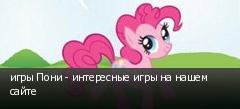 игры Пони - интересные игры на нашем сайте