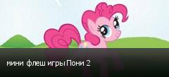мини флеш игры Пони 2